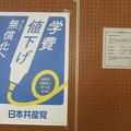 Photos: 日本共産党ポスター_06