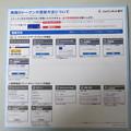 ジャパンネット銀行トークン_02