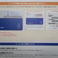 ジャパンネット銀行トークン_03
