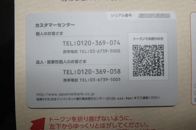 電話 番号 ネット 銀行 ジャパン
