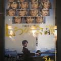 映画 七つの会議_02