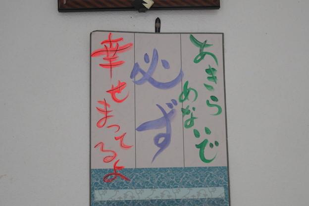 山口平成病院の色紙_02