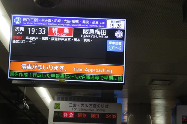 新開地駅 新しい電光掲示板_03