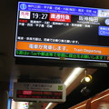 Photos: 新開地駅 新しい電光掲示板_04