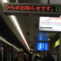 Photos: 新開地駅 お知らせ掲示_01