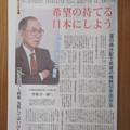 希望の持てる日本にしよう