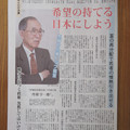 Photos: 希望の持てる日本にしよう