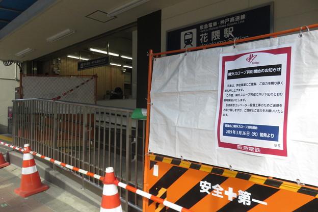 花隈駅 スロープ供用開始_01