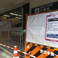 Photos: 花隈駅 スロープ供用開始_01