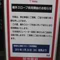 Photos: 花隈駅 スロープ供用開始_02