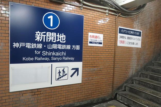 花隈駅 下りホーム案内