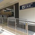 Photos: 花隈駅 供用開始したスロープ_01