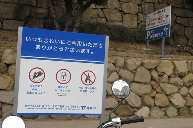 花隈駅 駐輪場(バイク)_01
