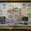 Photos: 近鉄&阪神 つながって10周年_01