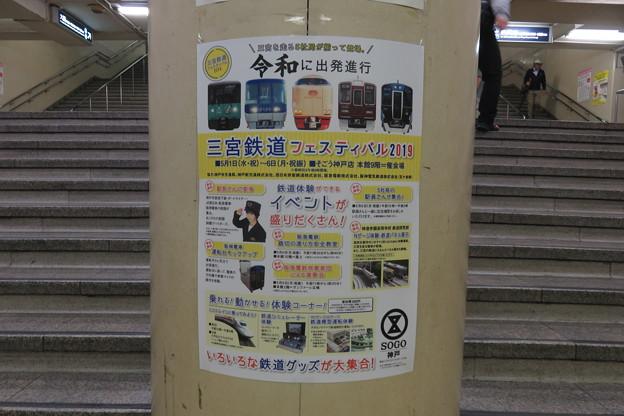 三宮鉄道フェスティバル2019_01