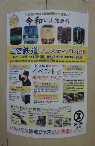 三宮鉄道フェスティバル2019_02