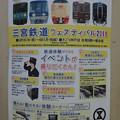 Photos: 三宮鉄道フェスティバル2019_02