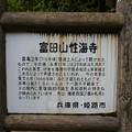Photos: 性海寺 説明