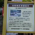 Photos: 蓮華寺 説明