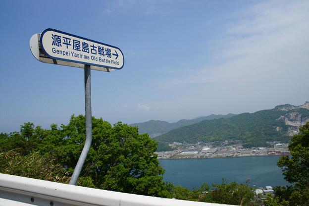 屋島古戦場の眺め