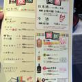 Photos: 琴平リバーサイドホテル夕食案内