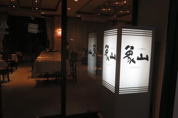 琴平リバーサイドホテルレストラン