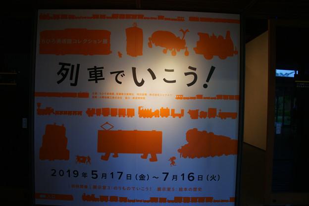 Photos: 企画展 列車でいこう!_01