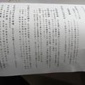 Photos: すずむし荘 夕食メニュー_03