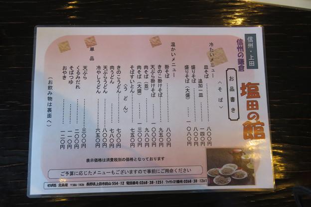 塩田の館メニュー