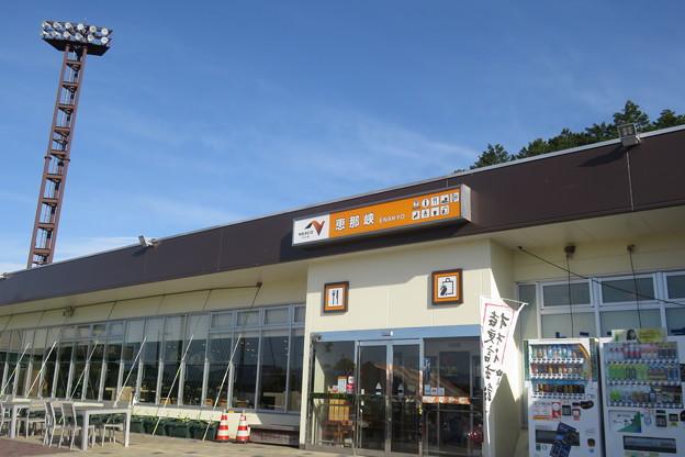 Photos: 帰り 恵那峡SA