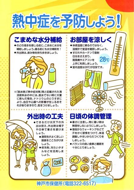 熱中症に注意001