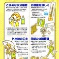 Photos: 熱中症に注意001