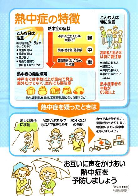 熱中症に注意002
