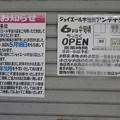 Photos: ジョイエール閉店工事_01