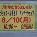 Photos: ジョイエール閉店工事_02