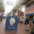 Photos: 元町商店街散策_01