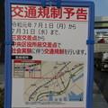 Photos: 三宮交差点 車線規制実験_02