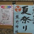 Photos: 夏祭り案内_01