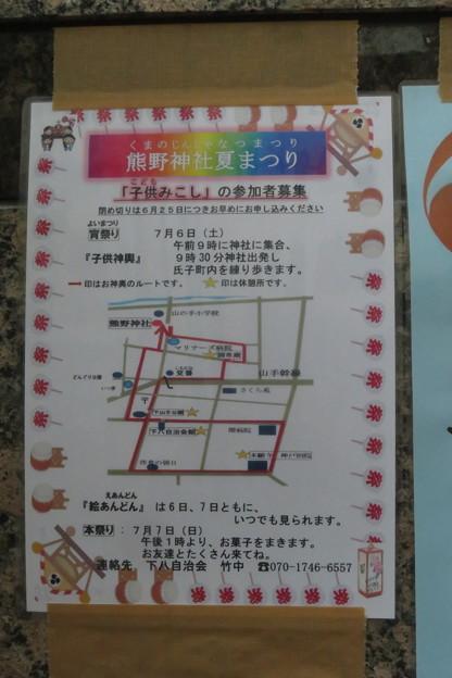 Photos: 夏祭り案内_02