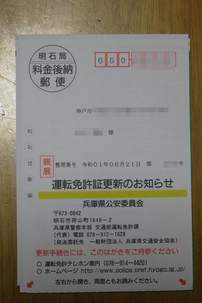 運転免許更新_01