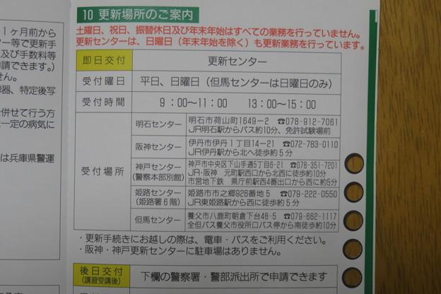 運転免許更新_05