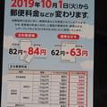 Photos: 郵便料金値上げ_01
