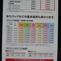 Photos: 郵便料金値上げ_02