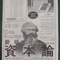 Photos: 新版資本論 全面広告