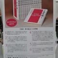 Photos: 新版資本論 宣伝_02
