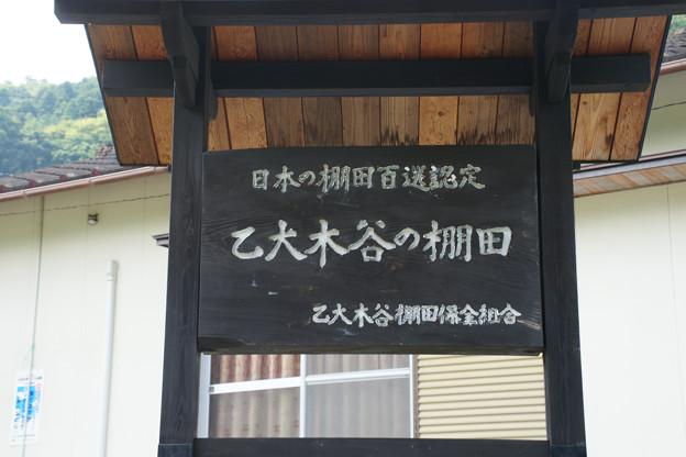 乙大木谷の棚田看板