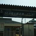 Photos: 高月駅にて_02
