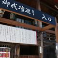 Photos: 木之本 地蔵院 御戒壇めぐり