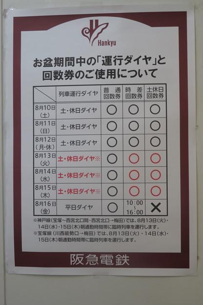 阪急電車 お盆運行他