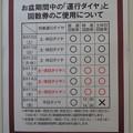Photos: 阪急電車 お盆運行他
